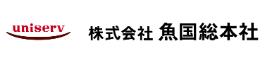 株式会社 魚国総本社